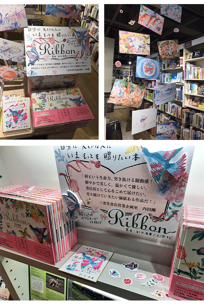 ビジュアルストーリーブック Ribbon 書店ディスプレイ