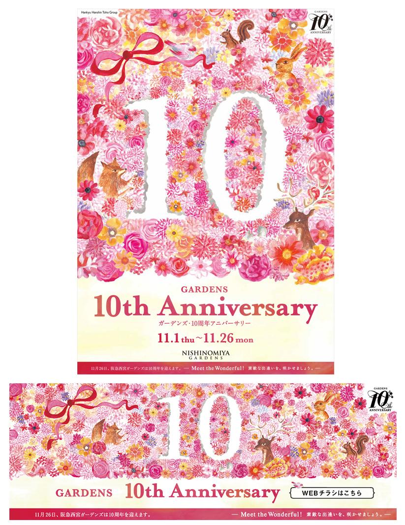 西宮ガーデンズ 10th広告イラストレーション