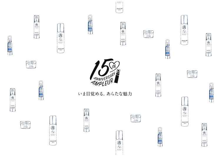 アンプルール15周年サイトイラスト