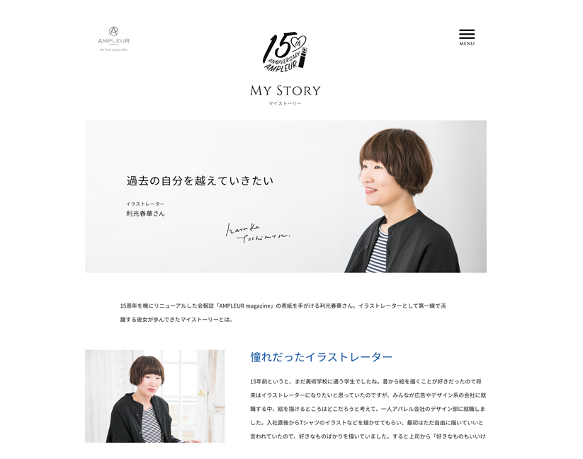 AMPLEUR インタビュー記事