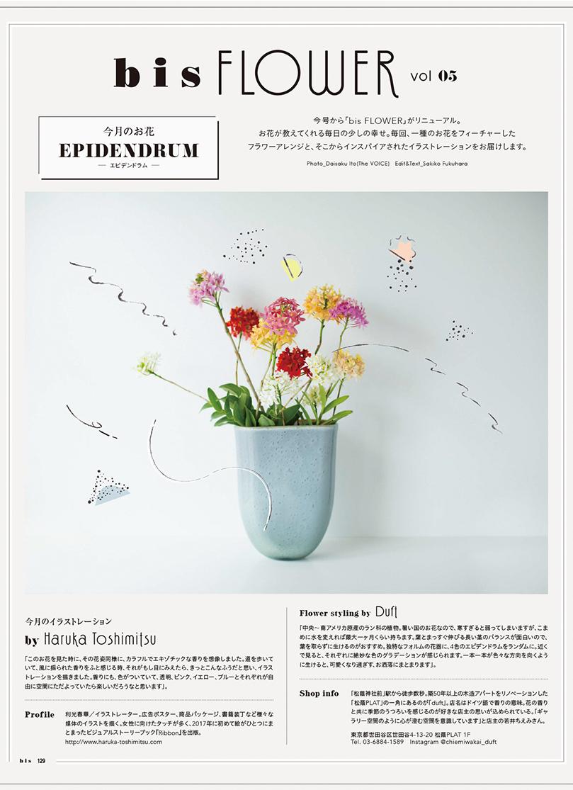 bis FLOWER vol5 表紙