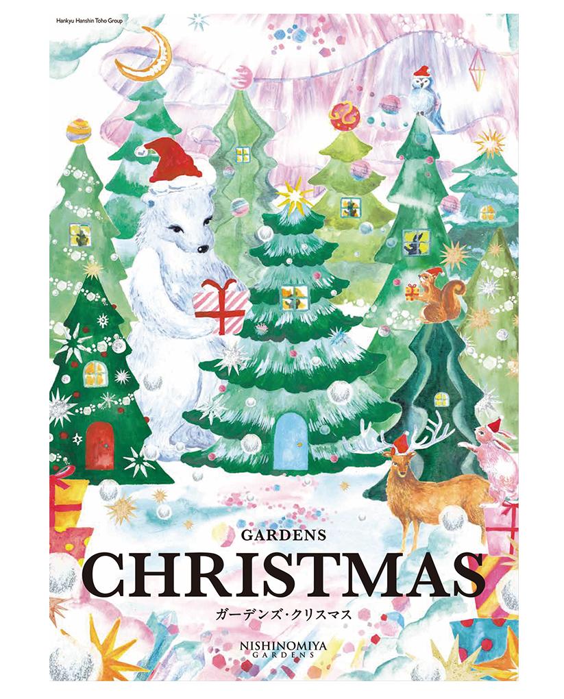 西宮ガーデンズ「ガーデンズ・クリスマス」広告