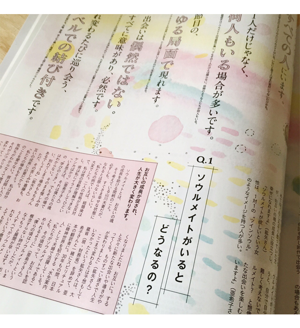 anan1998号「開運レッスン」ページイラスト