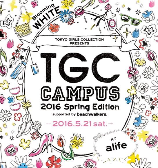 TGC CAMPAS 2016 spring editionメインビジュアル