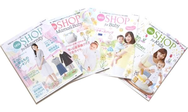 たまひよSHOP4種の表紙イラストレーション