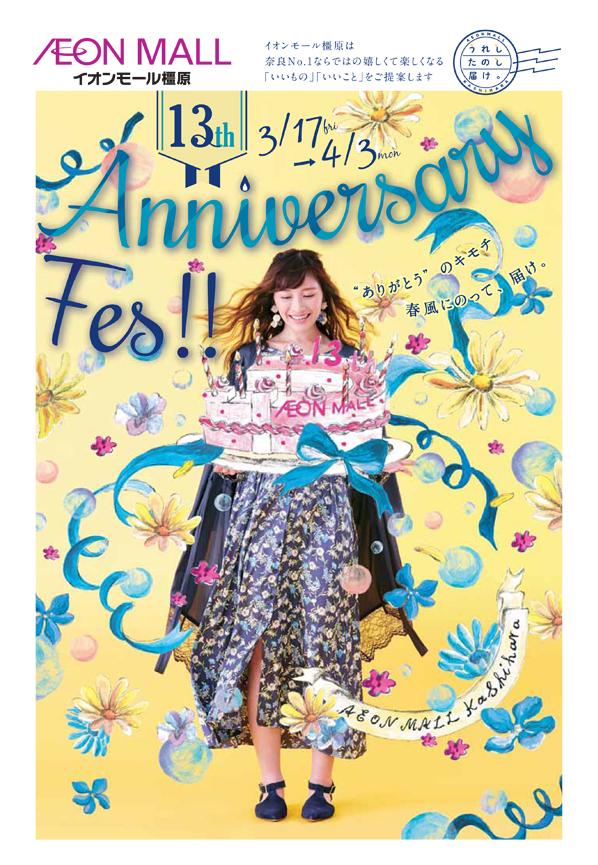 AEON MALL橿原 AnniversaryFes!! イラスト
