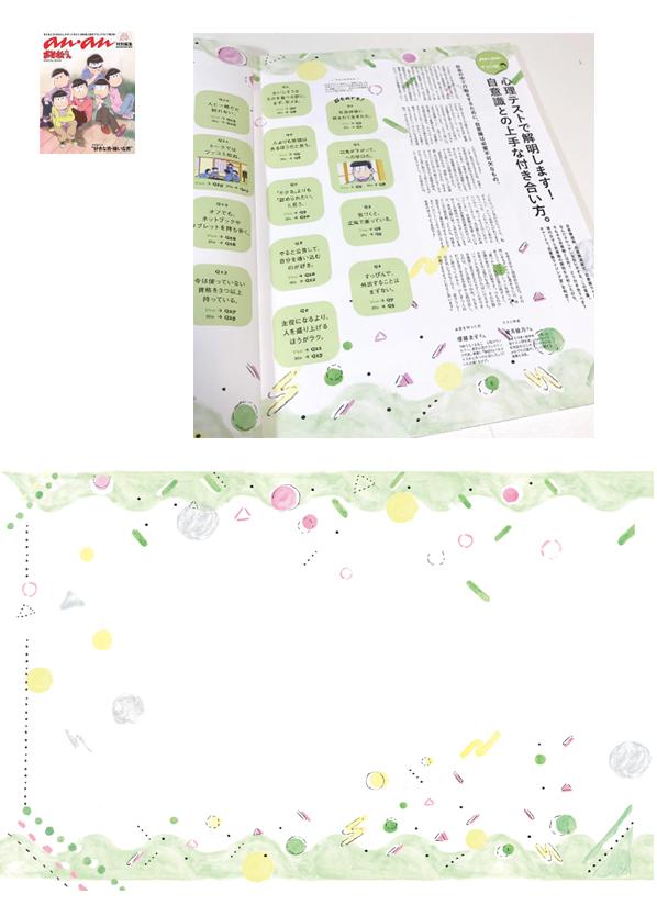 anan おそ松さんスペシャルブック 挿絵