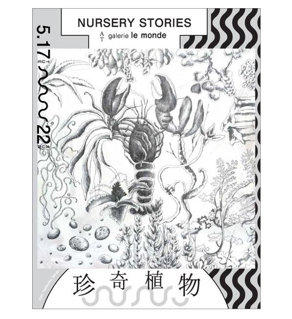 NURSERY STORIES展