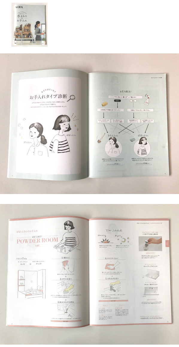 LIXILパンフレット「水まわりのお手入れ」