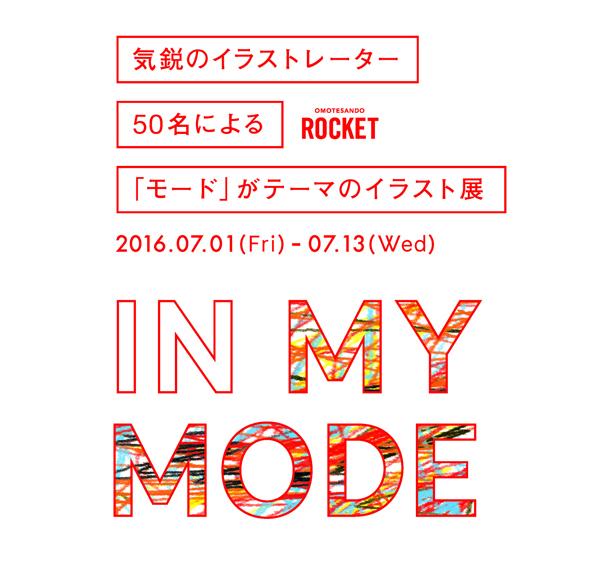 「モード」がテーマのイラスト展