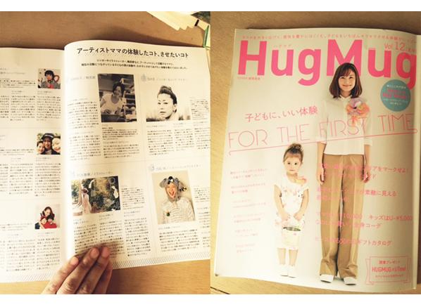 HugMug Vol.17 インタビュー掲載