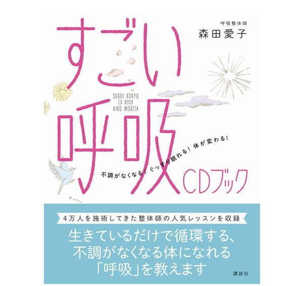森田愛子著 すごい呼吸 CDブック表紙