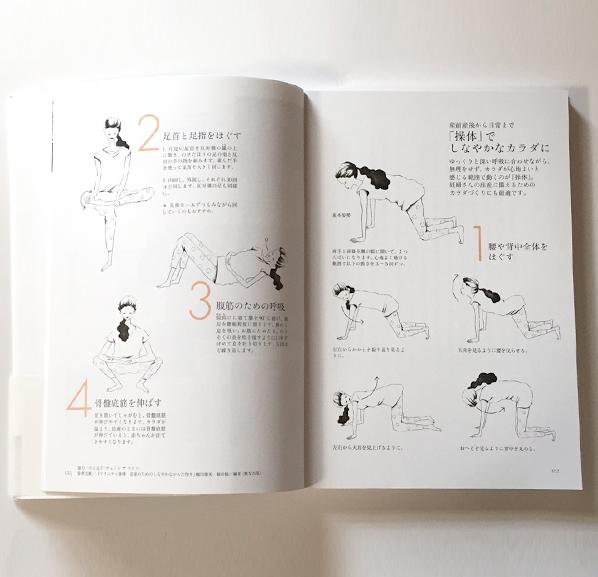 小雪「美の養生訓」女性として心とカラダに向き合った5年間の記録のストレッチのイラスト