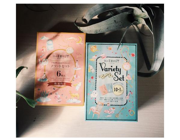 「私的美麗日記」フェイスマスクアソートセット & バラエティセットのパッケージイラスト