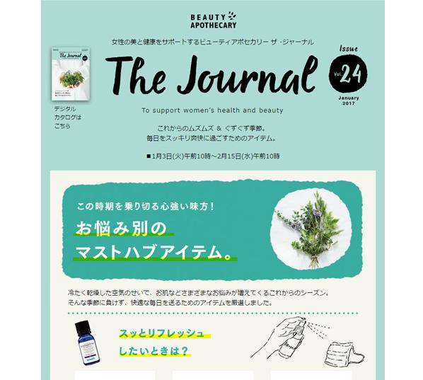 伊勢丹ビューティーアセポカリー「The Journal vol.24」挿絵