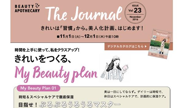 伊勢丹ビューティーアセポカリー「The Journal vol.23」