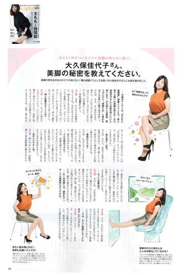 anan 大久保佳代子さんのページのイラスト