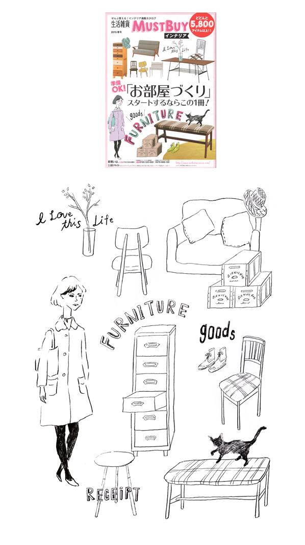 生活雑貨MUSTBUYインテリア表紙イラストレーション
