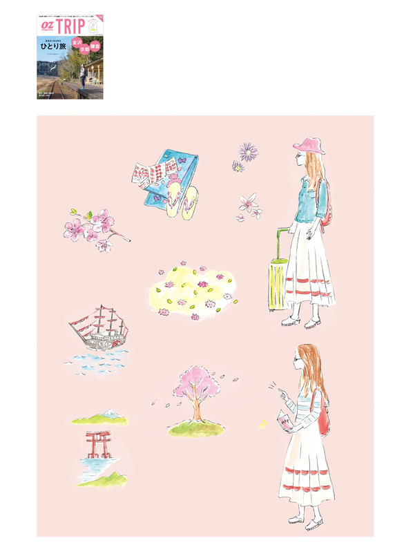 OZ TRIP春号挿絵