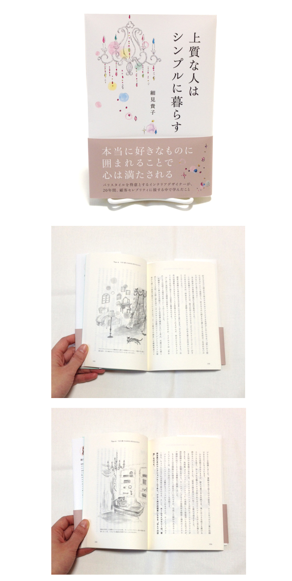 表紙&挿絵イラストレーション