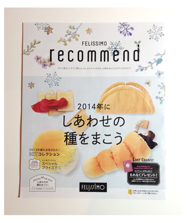 FELISSIMO recommend イラストレーション