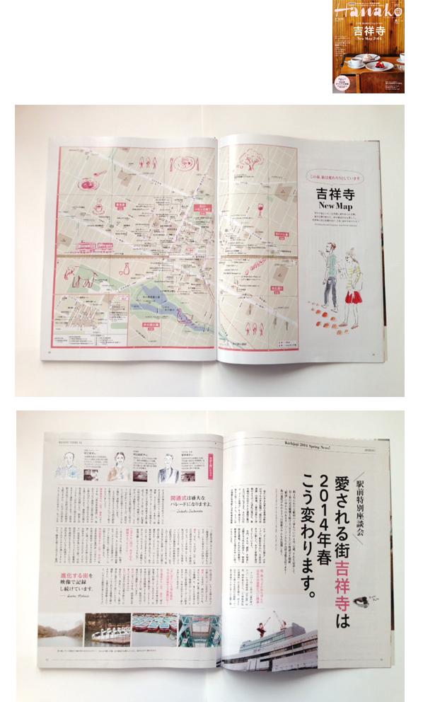Hanako 1059号 吉祥寺New Mapイラストレーション