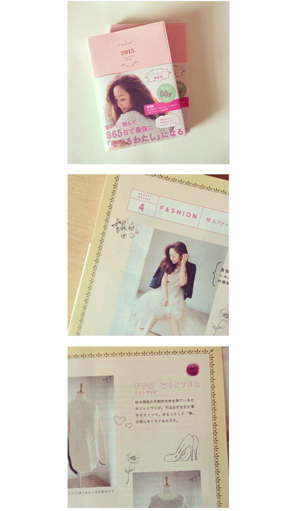 KanzakiMegumi 2015 ScheduleBookイラストレーション