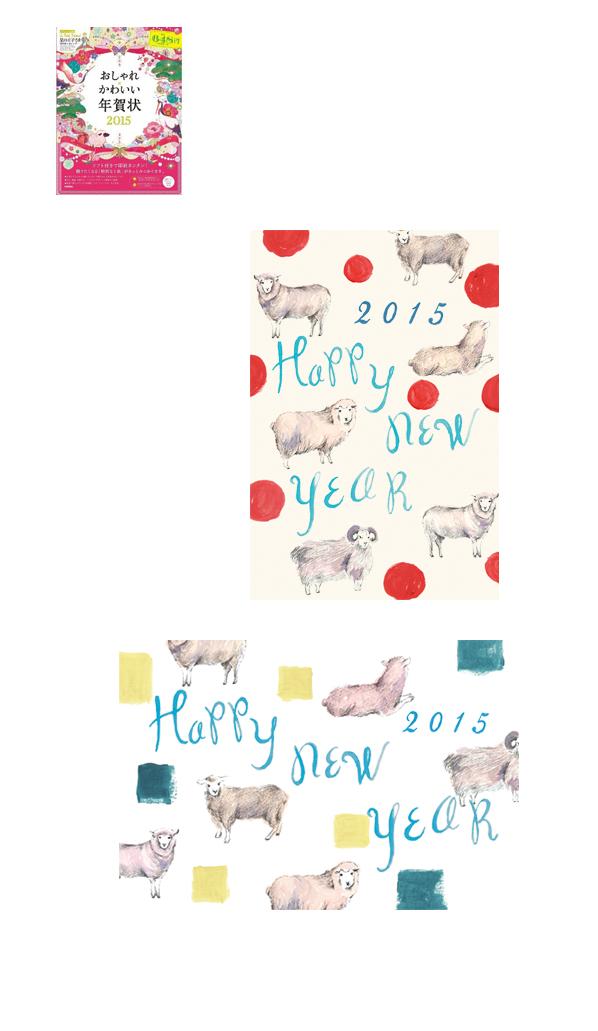 おしゃれかわいい年賀状2015イラストレーション&デザイン
