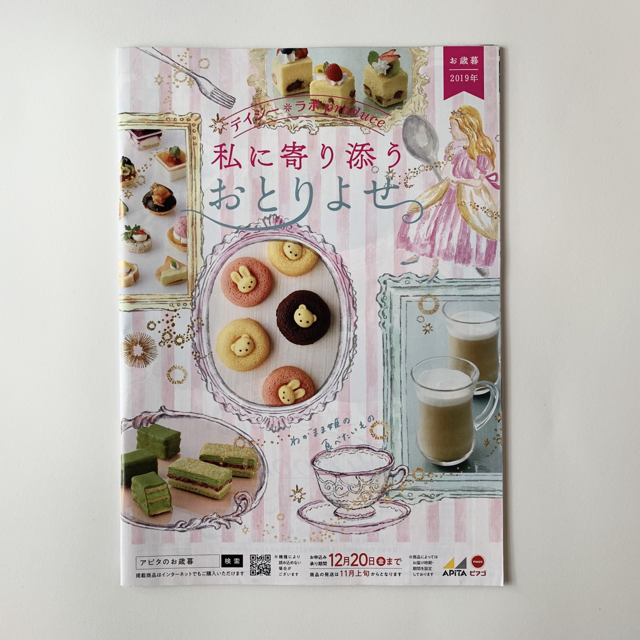 """Year-end gift catalog """"2019 winter gifts""""' - UNY Co.,Ltd."""