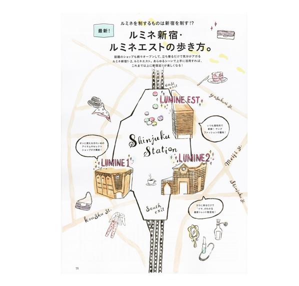 Hanako 1040号 ルミネ周辺の新宿MAP