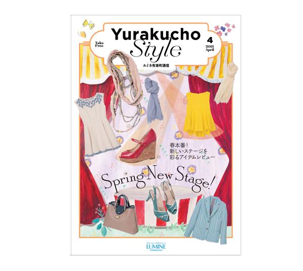 ルミネ有楽町 フリーペーパー「LUMINE YURAKUCHO STYLE」 4月号イラストレーション
