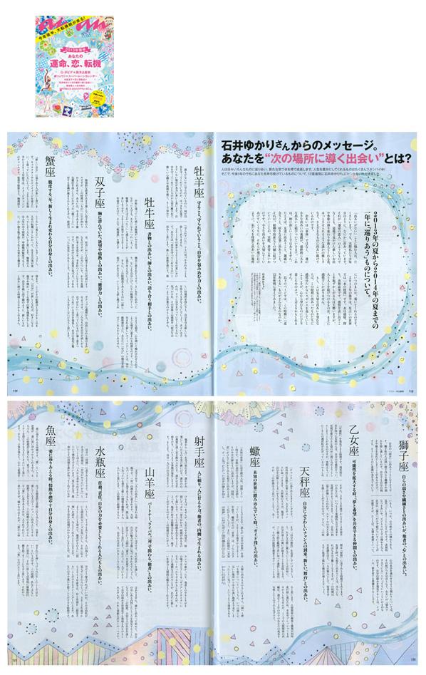 anan no.1860「2013年後半の運命、恋、転機」イラストレーション