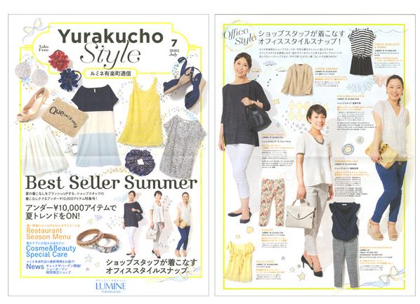 ルミネ有楽町 フリーペーパー「LUMINE YURAKUCHO STYLE」 7月号 イラストレーション