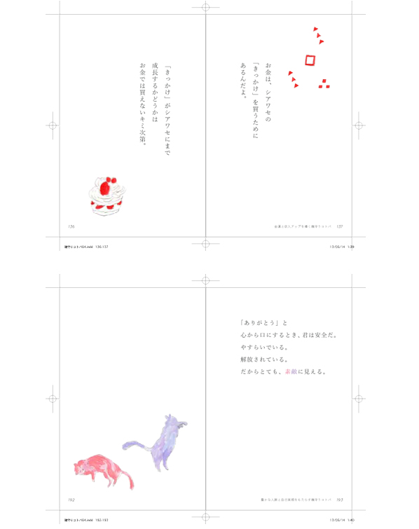魂守りコトバ 著 KOKOri.(世界文化社)イラストレーション