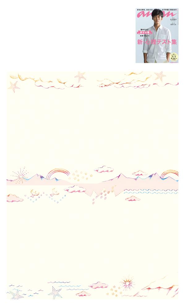 anan no.1877「幸せの種を見つけよう!新・心理テスト集」 イラストレーション