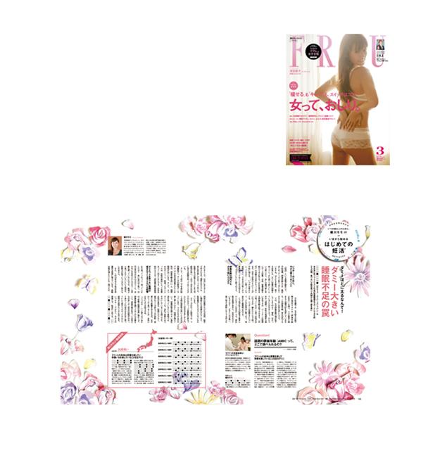 FRaU 2014年3月号 連載「細川モモ主宰 はじめての任活」VOL.4イラストレーション