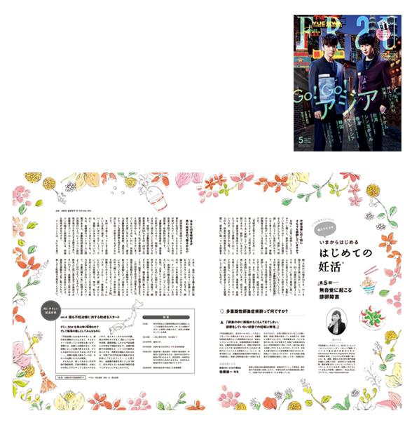 FRaU 2014年5月号 連載「細川モモ主宰 はじめての任活」VOL.6イラストレーション