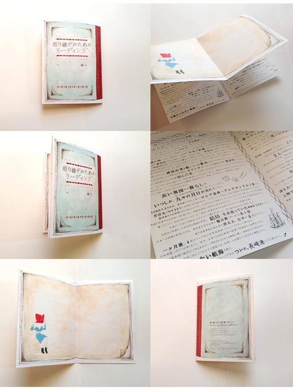 語り継ぎのためのリーディング デザイン&イラストレーション