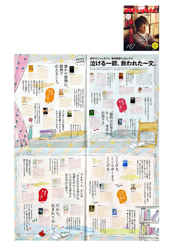 anan no.1830「本とマンガ」  イラストレーション