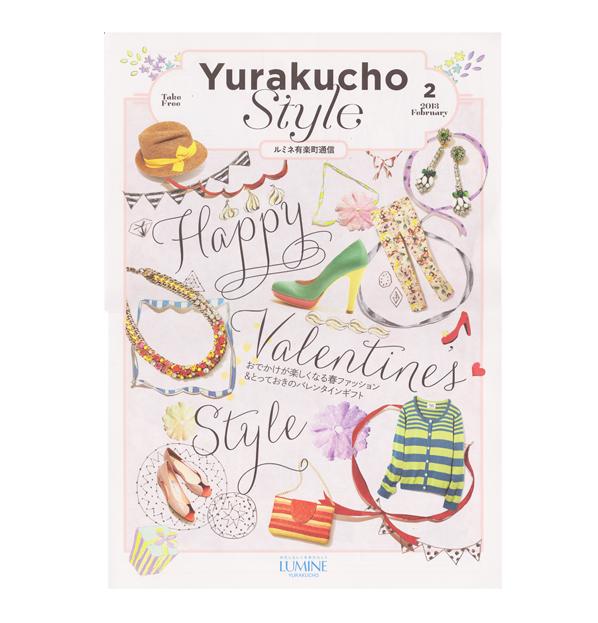 ルミネ有楽町 フリーペーパー「LUMINE YURAKUCHO STYLE」 2月号イラストレーション