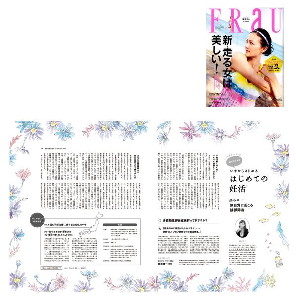 FRaU 2014年6月号 連載「細川モモ主宰 はじめての任活」VOL.7イラストレーション