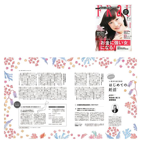 FRaU 2014年7月号 連載「細川モモ主宰 はじめての任活」VOL.8 イラストレーション