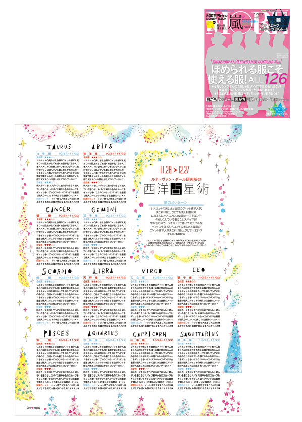 MORE 2014年12月号 連載 「ルネ・ヴァン・ダール研究所の西洋占星術」VOL.12 イラストレーション