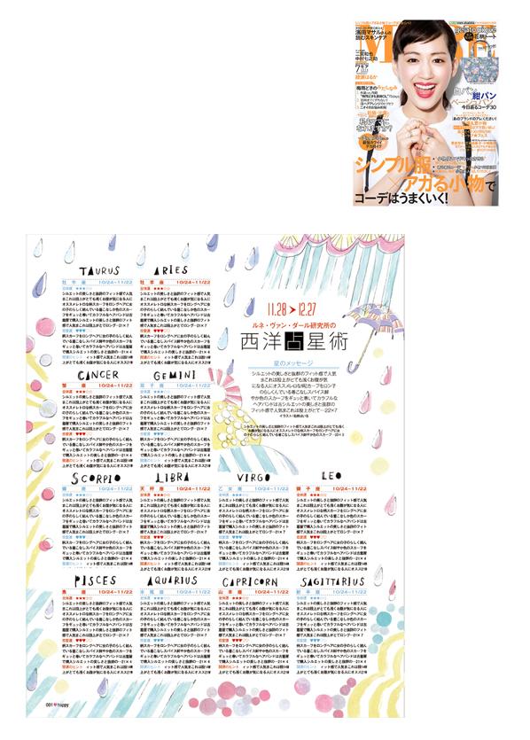 MORE 2014年7月号 連載 「ルネ・ヴァン・ダール研究所の西洋占星術」VOL.7 イラストレーション