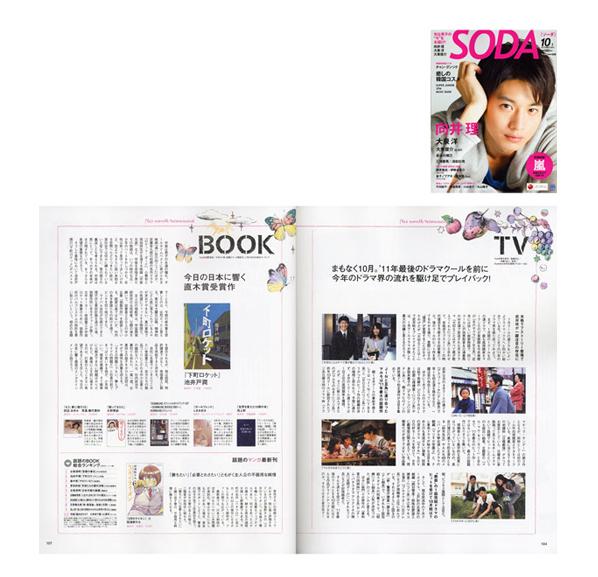 SODA  2011年10月号 イラスト