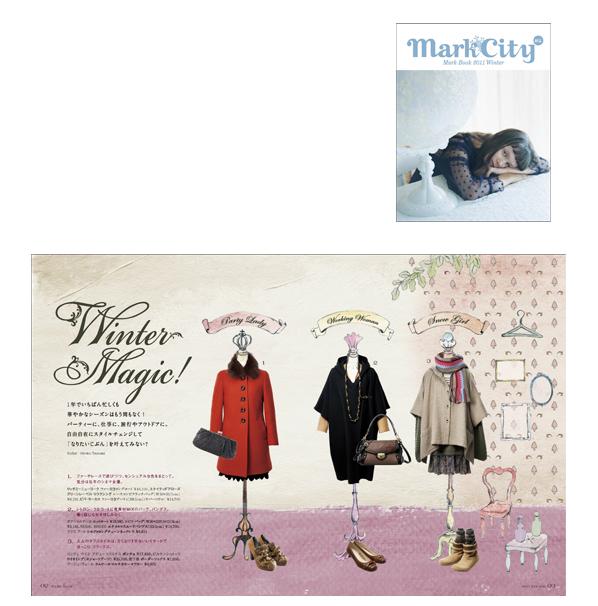 渋谷マークシティ カタログMark Book 2011 Winter イラストレーション