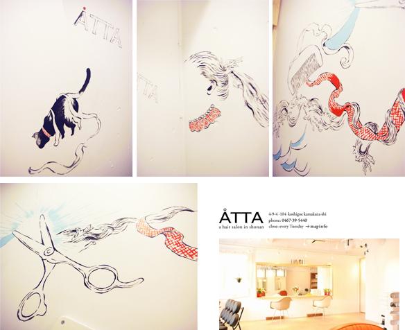 美容室ATTA パウダールームイラスト